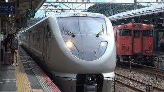 【4K】JR山陰本線 特急こうのとり289系電車 豊岡駅発車