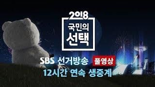 2018 국민의 선택 - 선거방송 '왕의 귀환' 12시간 연속 생중계! (풀영상) / SBS / 2018 국민의 선택