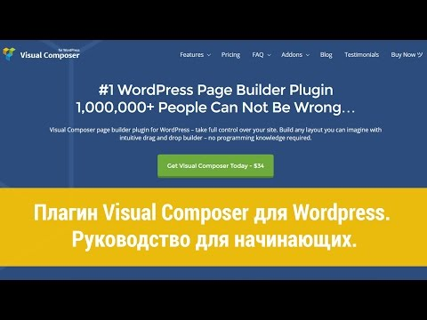 Плагин Visual Composer для Wordpress. Руководство для новичков.