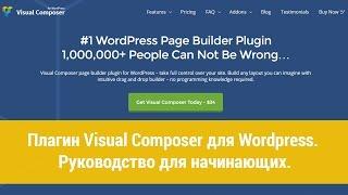 видео Визуальный редактор страниц Visual Composer
