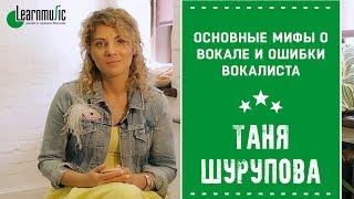 Основные мифы о вокале и ошибки вокалиста | Таня Шурупова