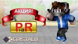 НАЧИНАЮ ПИАРИТЬ + ТОП ПОБЕДЫ НА КРИСТАЛИКСЕ [Cristalix Sky Wars Minecraft Mini-Game]