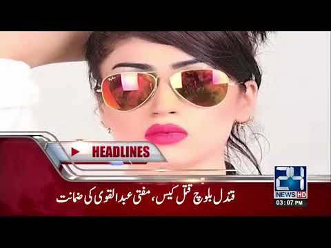 Qandeel Baloch Murder case Is On His Last Stage
