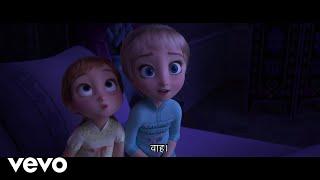 """Download Smita Malhotra - Yaadon ki nadiya (From """"Frozen 2"""")"""