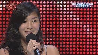 甘露寺絢子 Ayako Kanroji STAGE2 - X Factor Okinawa Japan