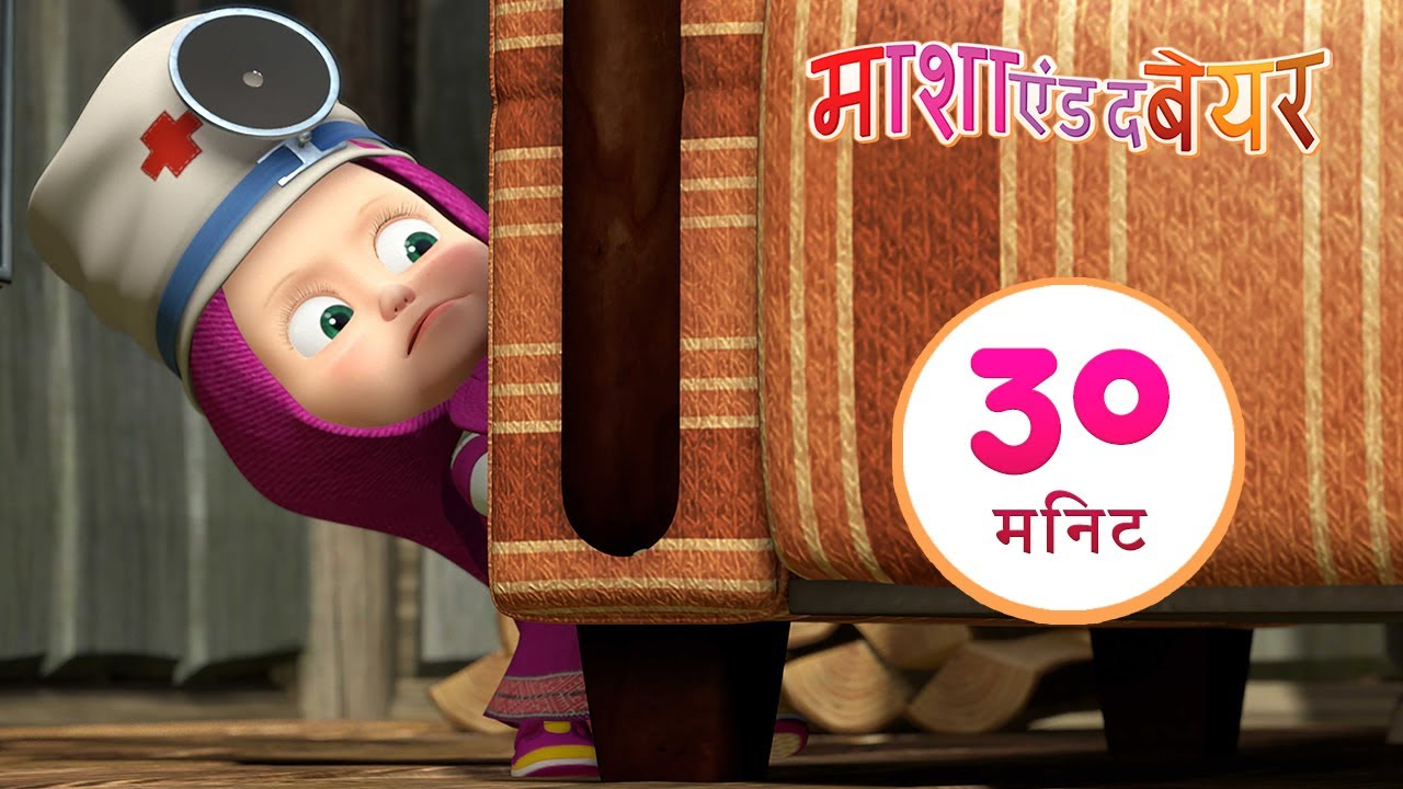 माशा एंड द बेयर 👱♀️🐻 स्वस्थ हो जाओ! 💉 संग्रह 26⏱ 30 मिनट 🎉 Masha and the Bear in Hindi