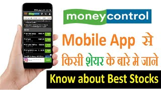 How to know about stocks on Moneycontrol ? (HINDI)