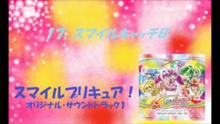 スマイルプリキュア! オリジナル・サウンドトラック1 プリキュア・サウンド・パレード!! 音楽:高梨康治 17.スマイルキャッチB ※02~32まで...