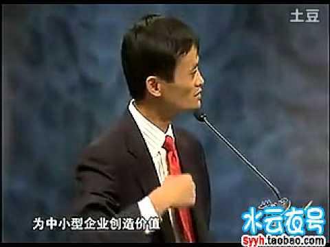 馬雲在「贏在中國」的演講