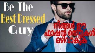 Fashion  mistakes men make (malayalam video) | ആണുങ്ങൾ വരുത്തുന്ന ഫാഷൻ തെറ്റുകൾ  | Ameer Hussain |