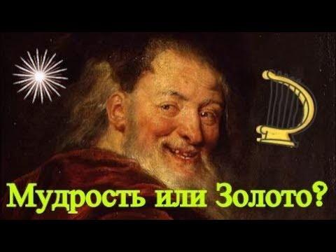 Демокрит философия. Мудрость или золото? Всегда мудрость перевешивает злато