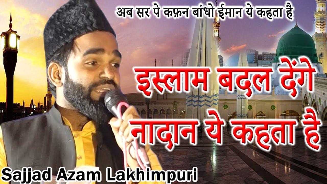 इस्लाम बदल देंगे नादान ये कहता है    Sajjad Azam Lakhimpuri    New Naat    Bihar    2021