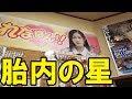 【NGT48】長谷川玲奈への愛情がすごい『胎内市 道の駅』に行ったら大号泣。