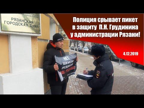 Полиция срывает пикет в защиту П.Н. Грудинина у администрации Рязани!