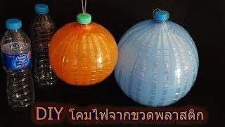 สุดยอดไอเดียเก๋ๆ จากขวดพลาสติกทำง่ายๆ. How to make balloon decorations from plastic bottles.