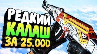 СКРАФТИЛ ОЧЕНЬ РЕДКИЙ STATTRAK AK-47 ЗА 25.000 РУБЛЕЙ В CS:GO - ЖЕСТОКО ПОВЕЗЛО В КС ГО