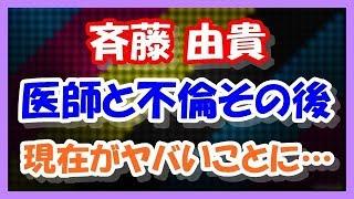【悲報】斉藤由貴、医師と不倫その後・・・ 現在がヤバいことに!! 不...