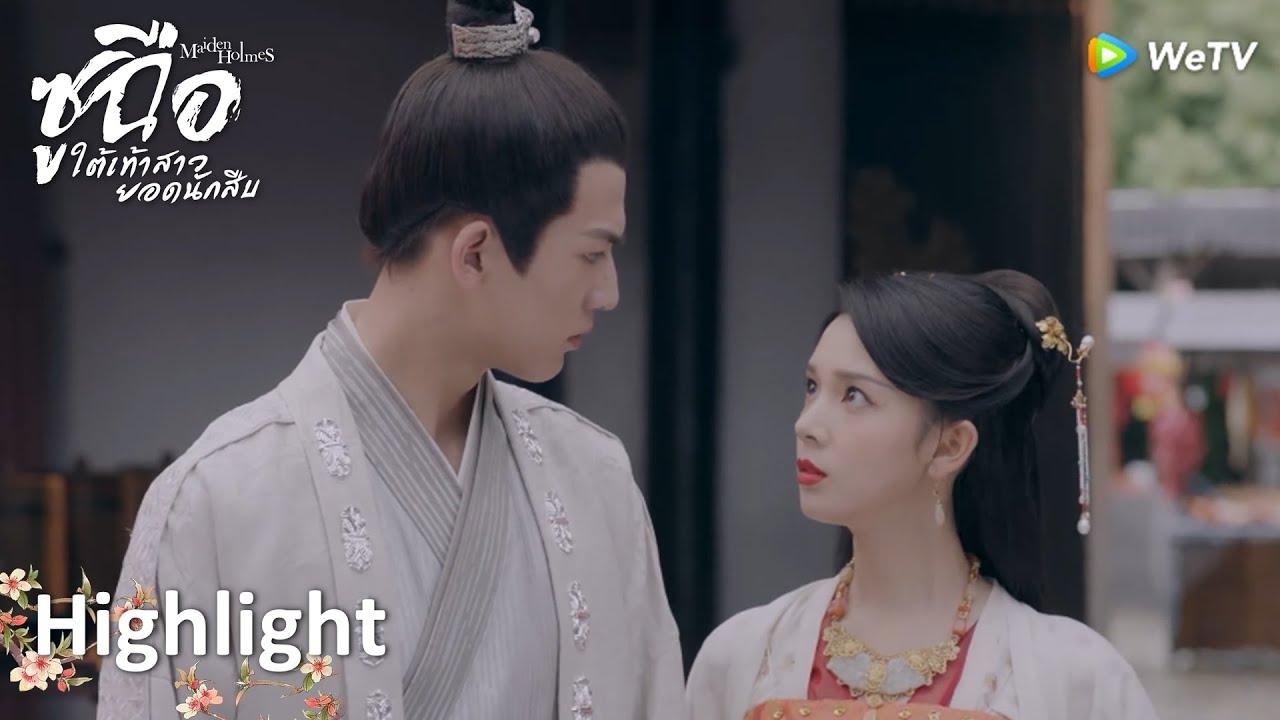 Highlight EP26:เจ้าแม่ฉานฮวาสาปแช่งแล้ว | ซูฉือ ใต้เท้าสาวยอดนักสืบ(ซับไทย) |ดู Full EP ที่ WeTV.vip
