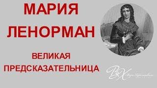 ПРЕДСКАЗАНИЯ МАРИИ ЛЕНОРМАН.