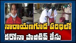 నారాయణగూడ పరిధిలో కరోనా పాజిటివ్ కేసు Corona Positive Case Filed in Narayanguda | Hyderabad