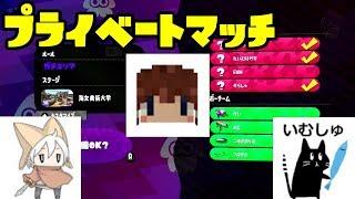ゆっくりスプラトゥーン2 プライベートマッチ編【ゆっくり実況】