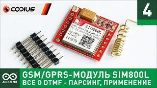 GSM/GPRS-модуль SIM800L (#4) - все о DTMF: парсинг, управление, безопасность