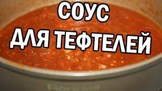 Томатный соус для тефтелей. К тефтелям необычно!