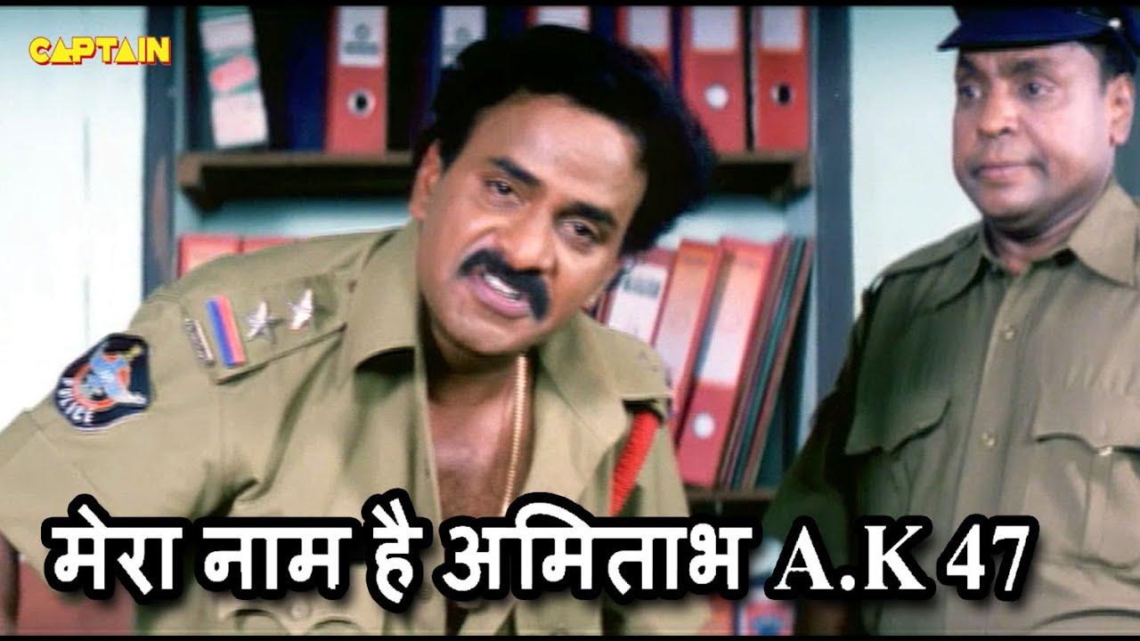 मेरा नाम है अमिताभ A.K 47 || Venu Madhav Hindi Dubbed Comedy Scenes
