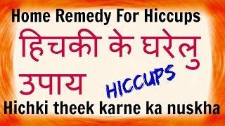 Hichki Ke Gharelu Upaay | हिचकी का घरेलु नुस्खा  | Home Remedy for Hiccups by Lakhaipurtv
