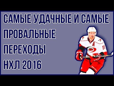 РАЗБЕРЕМСЯ! - САМЫЕ УДАЧНЫЕ И САМЫЕ ПРОВАЛЬНЫЕ ПЕРЕХОДЫ НХЛ 2016