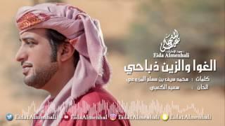 عيضه المنهالي - الغوا والزين ذباحي (حصرياً)   2017