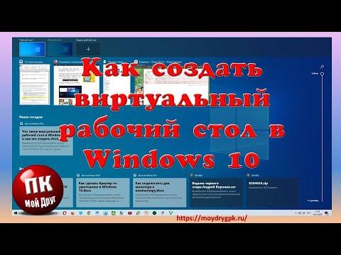 Как создать виртуальный рабочий стол в Windows 10
