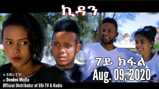 ERi-TV Drama Series: ኪዳን - ተኸታታሊት ፊልም  - 7ይ ክፋል - Kidan (Part 7), August 9, 2020