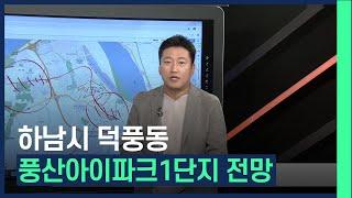 하남시 덕풍동 풍산아이파크 1단지 전망과 가치 / #부…