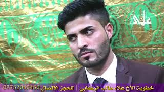 خطوبة الأخ علاء طالب الركابي // للحجز الاتصال  07732065430