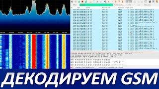 Декодируем GSM с использованием SDR и GR-GSM(, 2016-01-08T22:11:47.000Z)