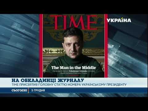 Зеленський потрапив на обкладинку журналу Time