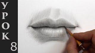 Как рисовать (нарисовать) губы карандашом - обучающий урок.(Как нарисовать реалистичные губы. Как рисовать губы человека карандашом - поэтапный обучающий видео урок..., 2016-05-06T08:45:46.000Z)