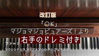 🌱🎹【ドレミ付き/弾いてみた】「OK」マジョマジョピュアーズ!ED【ピアノ】最初のソラは4拍目の頭!改訂版