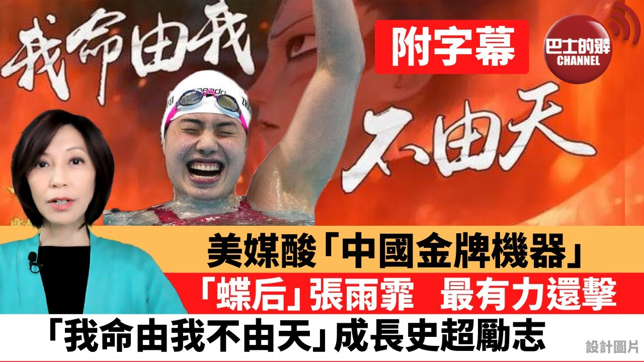 李彤「看看我的國」美媒酸「中國金牌機器」。「蝶后」張雨霏,最有力還擊。「我命由我不由天」成長史超勵志。 21年8月1日