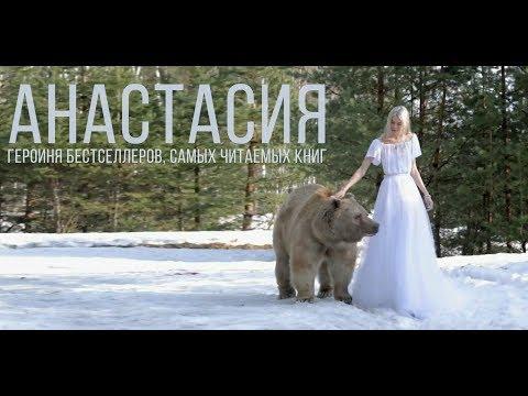 Анастасия Предсказания о России 2018 Родовые Поместья России Звенящие Кедры России Мегре