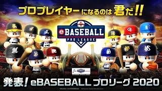 8/3(月)20時~ プロプレイヤーになるのは君だ!!~発表!eBASEBALL プロリーグ 2020シーズン~