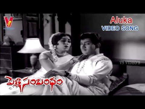 ALUKA VIDEO SONG | PELLI SAMBANDHAM | KRISHNA | KRISHNAM RAJU | VANI SRI | V9 VIDEOS