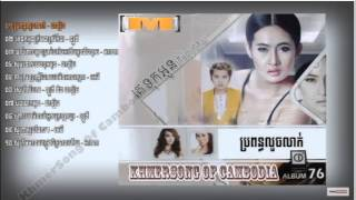 Ke Tok Oun Chea Srey Kom Dor M CD 76 គេទុកអូនត្រឹមជាស្រីកំដរ sing by lody