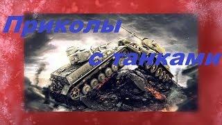 Приколы с танками смех в армии