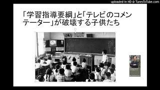 文科省の学習指導要綱を御用学者が作るので、日本の子供は「政府の方針...