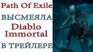 Path of Exile высмеяла Diablo Immortal. в данном ролике мы поговори...