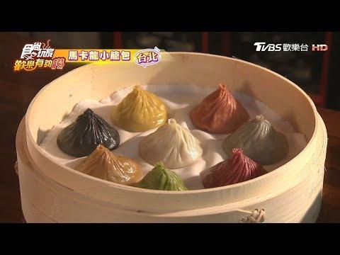 【台北】馬卡龍小籠包8個顏色8種口味! 食尚玩家歡樂有夠讚