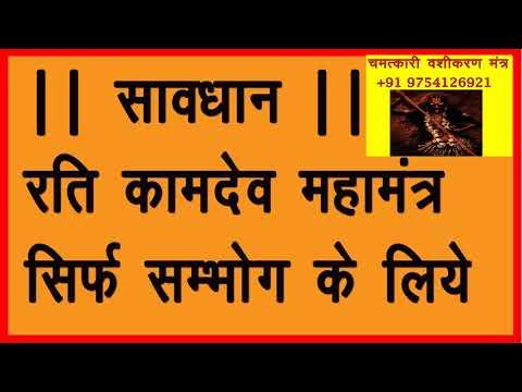 रति कामदेव सम्भोग वशीकरण मंत्र गलत प्रयोग न करे Rati Kaamdev Sambhog Mantra
