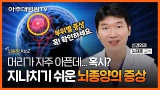 뇌종양의 부위별 증상부터 원인, 치료법, 후유증까지!